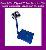 Весы ACS 150kg 40*50 Fold Domotec 6V с железной головой  усиленная площадка!Акция