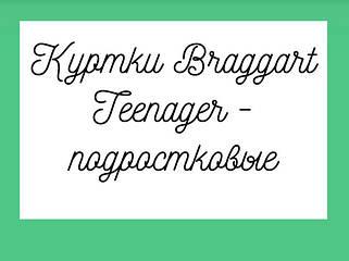 Куртки Braggart Teenager - подростковые