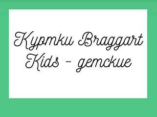 Куртки Braggart Kids - детские