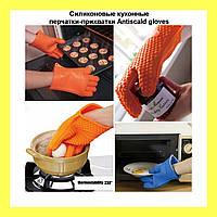 Силиконовые кухонные перчатки-прихватки Antiscald gloves!Акция
