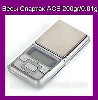 Весы СпартакACS 200gr/0.01g!Опт