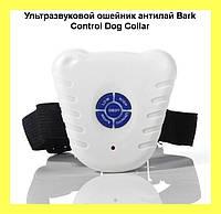 Ультразвуковой ошейник антилай Bark Control Dog Collar!Опт