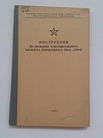 """Инструкция по проверке чувствительного элементы гирокомпаса типа """"Гиря"""". 1971 год"""