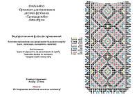 Флизелин с орнаментом для вышивки на детской футболке Ф-13. ТАНЕЦ РОМБОВ