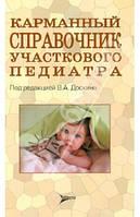 Доскин Карманный справочник участкового педиатра