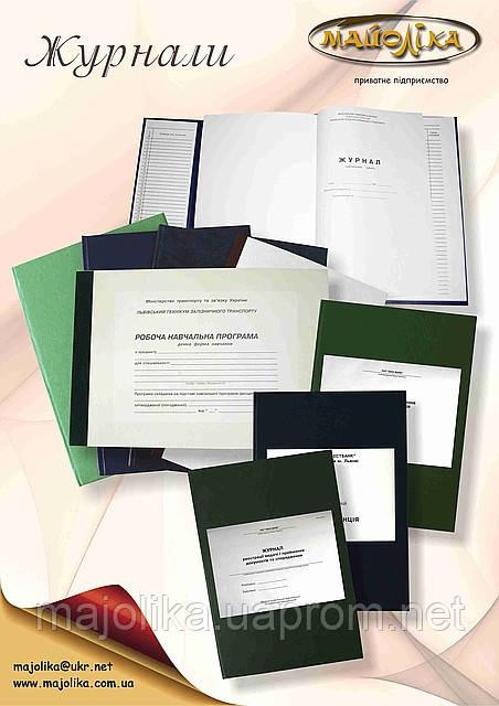 Печать журналов и методических материалов для учебных заведений