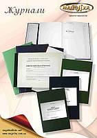 Друк журналів та методичних матеріалів для навчальних закладів