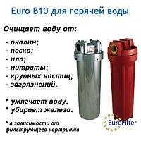 B 10 (Euro)   Фильтр для горячей воды