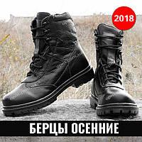 """Берцы Осенние """"ОНИКС"""", подошва НАТО черные"""