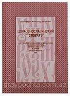 Церковнославянский словарь для толкового чтения Святого Евангелия, Часослова, Псалтири, Октоиха, фото 1