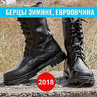 """Берцы ЗИМНИЕ """"СКОРПИОН"""" на меху,  подошва НАТО, черные"""