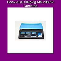 Весы ACS 50kg/5g MS 208 6V Domotec!Опт
