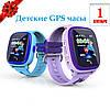 Детские часы с GPS в подарок к 1 сентября!