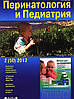Журнал Перинатология и педиатрия