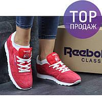 Женские кроссовки Reebok Classicа, замшевые, красные / бег кроссовки женские Рибок Класика, стильные