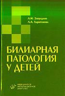 Запруднов А.М., Харитонова Л.А. Билиарная патология у детей