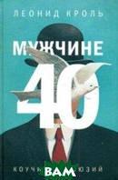 Кроль Л.М. Мужчине 40. Коучинг иллюзий