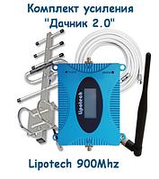 """Комплект усиления связи """"Дачник"""" v.2.0"""