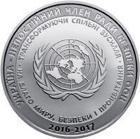 Украина 5 гривен 2016 года Непостоянный член рады безопасности ООН