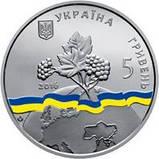 Украина 5 гривен 2016 года Непостоянный член рады безопасности ООН, фото 2