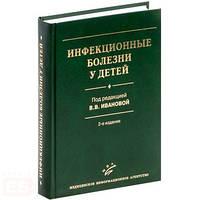 Иванова В.В. Инфекционные болезни у детей
