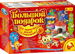 Большой подарок для творчества6 в 1 (5+) (6 поделок в одном наборе и 3D-пазлы)9001-6