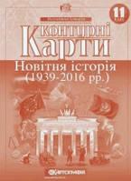 Контурні карти з історії України (1939-2010 рр.). 11 клас