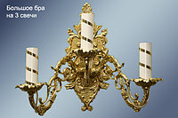 Бра церковное настенное на три свечи из литья бронзы и латуни