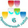 Праздничный набор 6 «бриллиантов»
