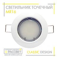 Встраиваемый светильник DS 13 WH точечный белый
