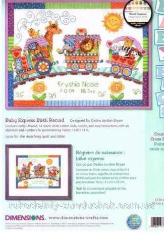 Набор для вышивания Dimensions 73428 Baby Express Birth Record детский паровозик