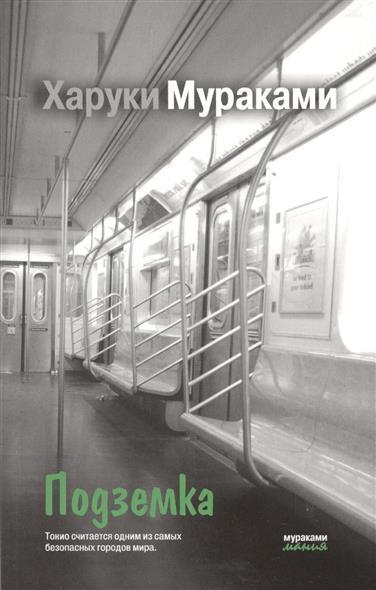 Подземка Харуки Мураками