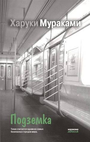 Подземка Харуки Мураками, фото 2
