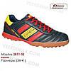 Кроссовки для футбола Veer Demax р-ры 36-41 , фото 3