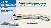 """Поезд """"МЕТЕОР"""" на бат., с 3-мя вагонами, под слюдой 74*11*9см (24шт)(757P)"""
