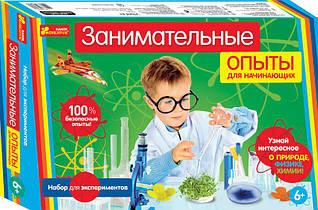 """Подарочный набор Набор для экспериментов """"Занимательные опыты для начинающих"""" 0389детский научный набор"""