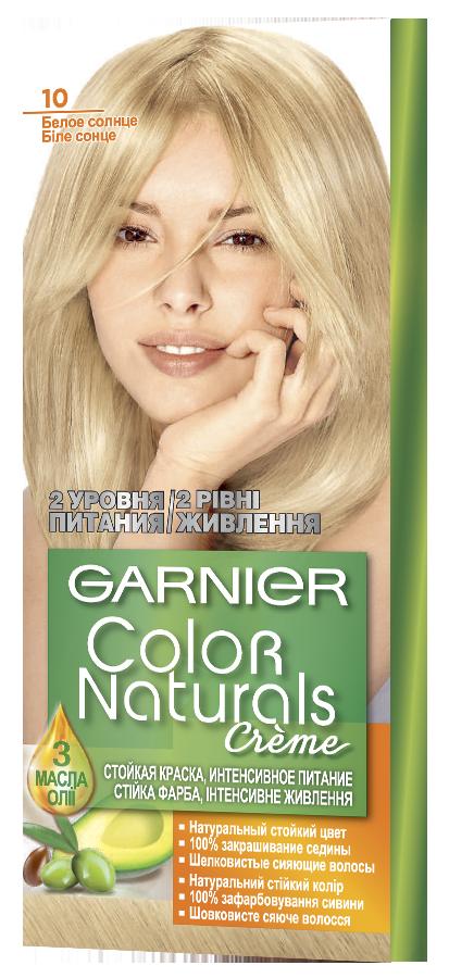 Краска для волос Garnier color naturals 10 белое солнце - МАГАЗИН ТВОЕЙ  КОСМЕТИКИ в Киеве 502c9edc479a2