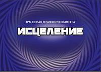 Трансовая терапевтическая игра «Исцеление» (Колендо-Смирнова А., Кузнецов Р.)