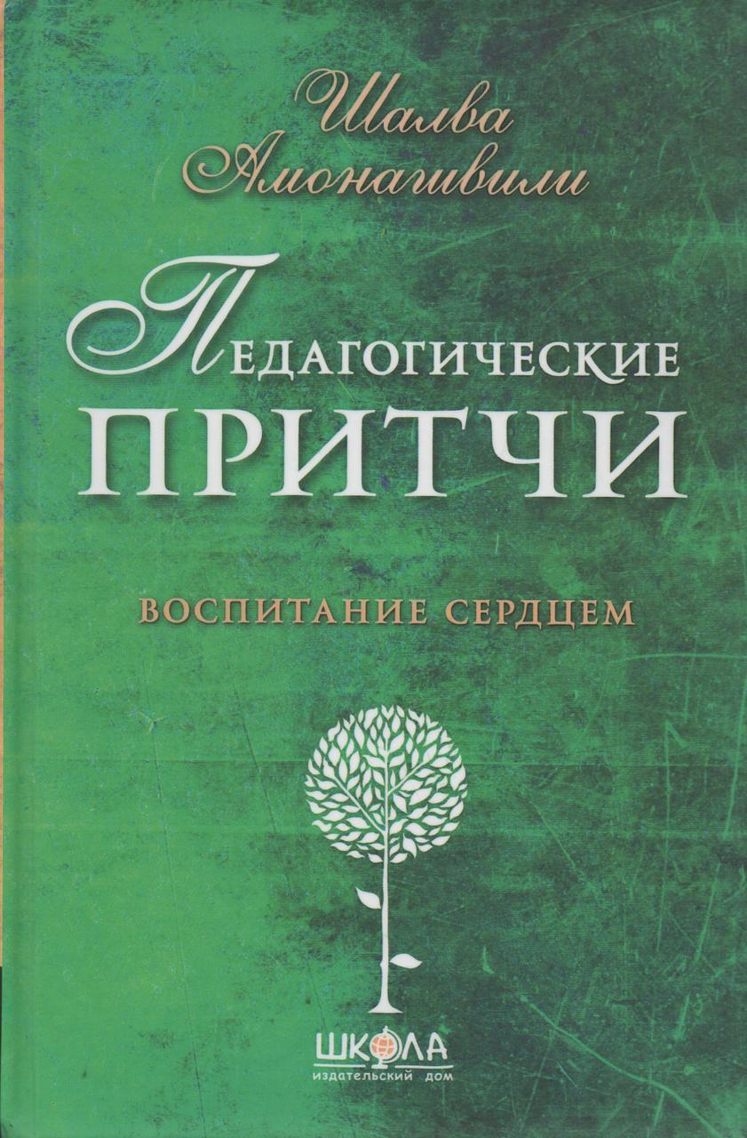 Педагогические притчи. Шалва Амонашвили