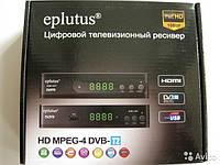Цифровой эфирный тюнер Т2 Eplutus DVB-138T