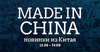 Made in China. Новинки из Китая 13.08-19.08