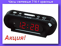 Часы 716-1,Часы сетевые 716-1 красные!Акция