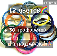 АБС пластик для 3Д ручки 12 цв по 5м + 50 трафаретов в подарок!