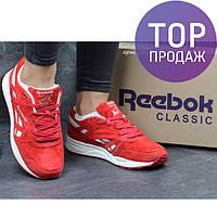 Женские кроссовки Reebok Hexalite Ventilator, замшевые, красные / кроссовки женские Рибок Гексалайт Вентилятор
