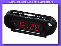 Часы 716-1,Часы сетевые 716-1 красные!Опт