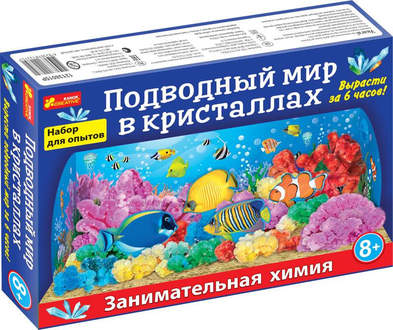 Подарочный набор Подводный мир в кристаллах0260-1детский научный набор
