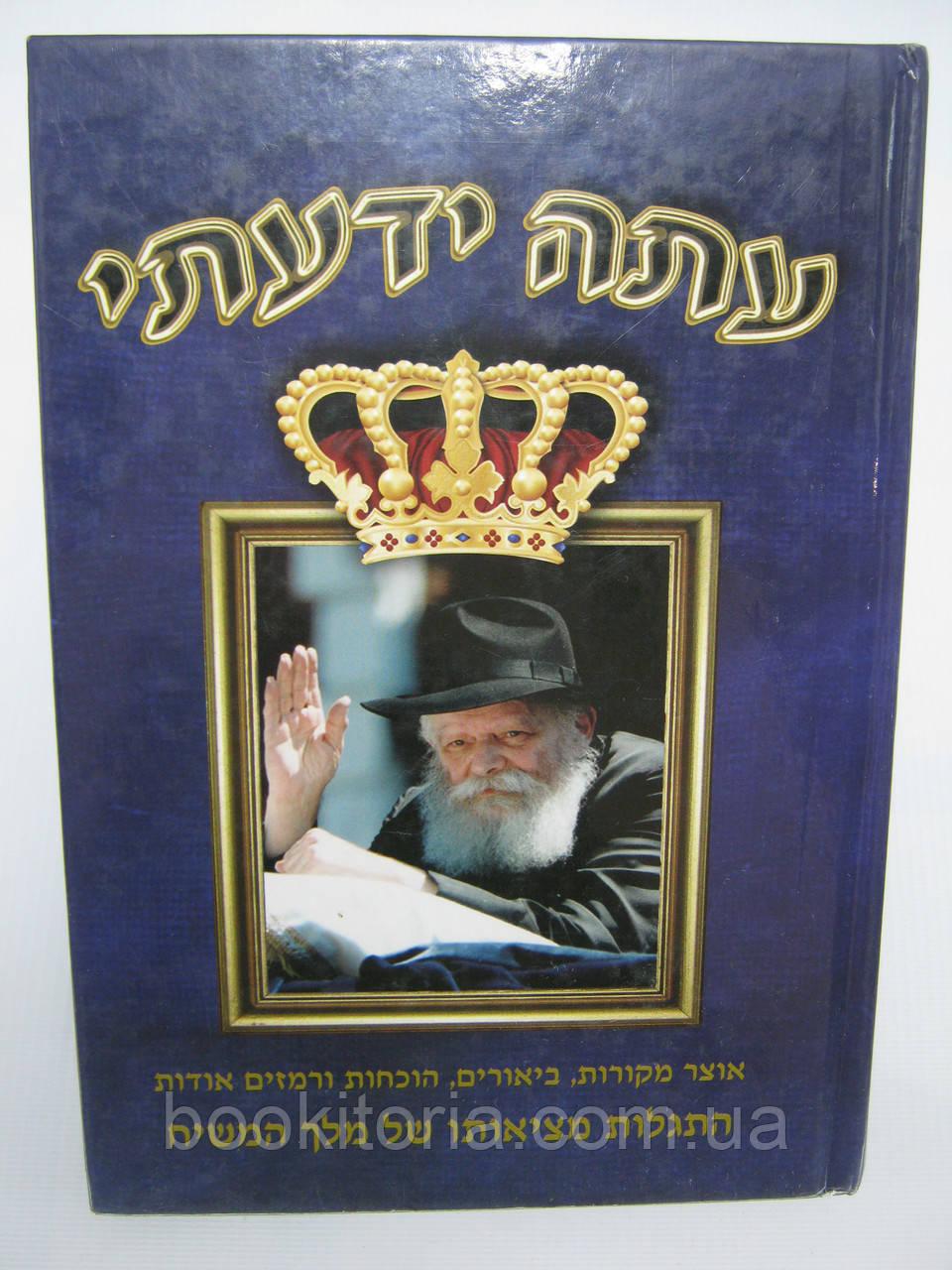 Книга на иврите (б/у).