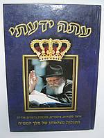 Книга на иврите (б/у)., фото 1