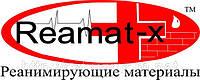 Восстановитель бетона  РЕАМАТ Микс