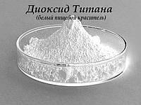 Сухой краситель белый (Диоксид Титана) 50г